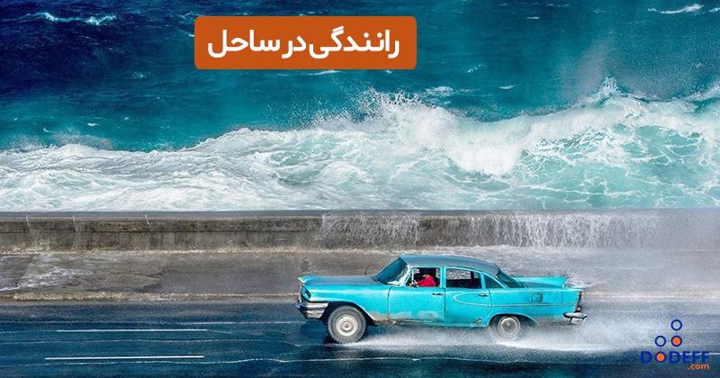 رانندگی در ساحل